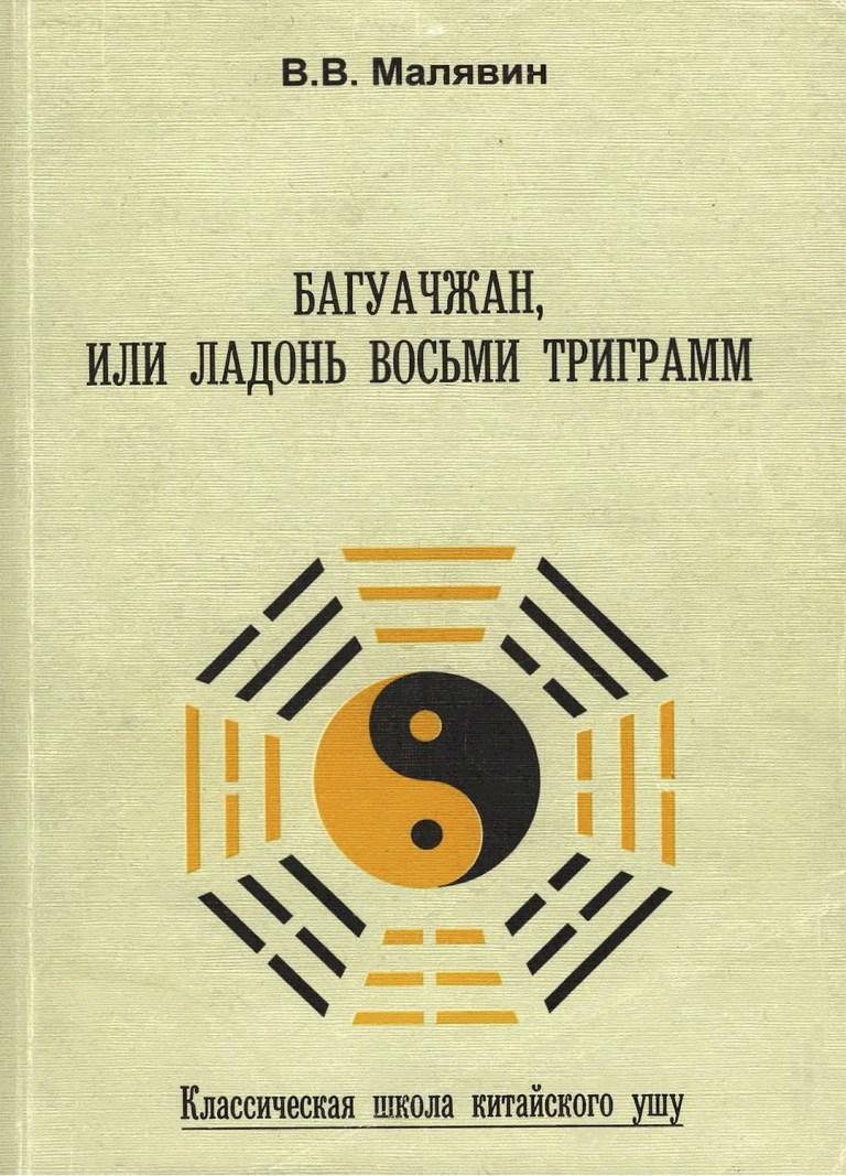 Книга: «Багуачжан, или Ладонь Восьми триграмм» — Владимир Малявин, 1996 г.