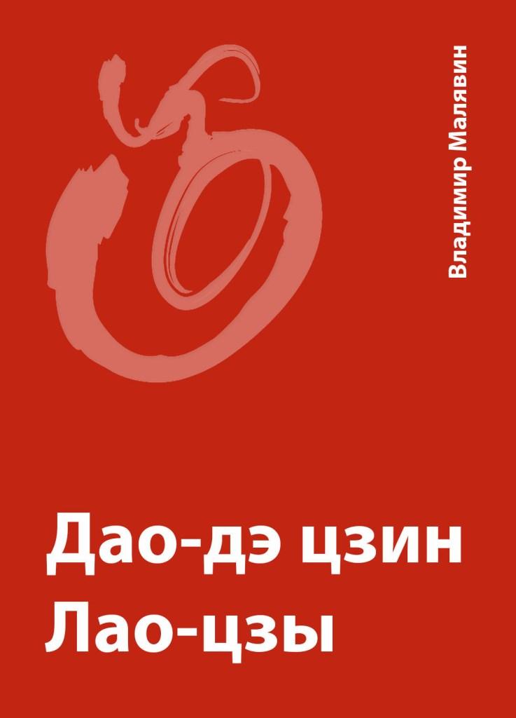 «Дао-дэ цзин. Лао-цзы» — Владимир Малявин, 2006 г.