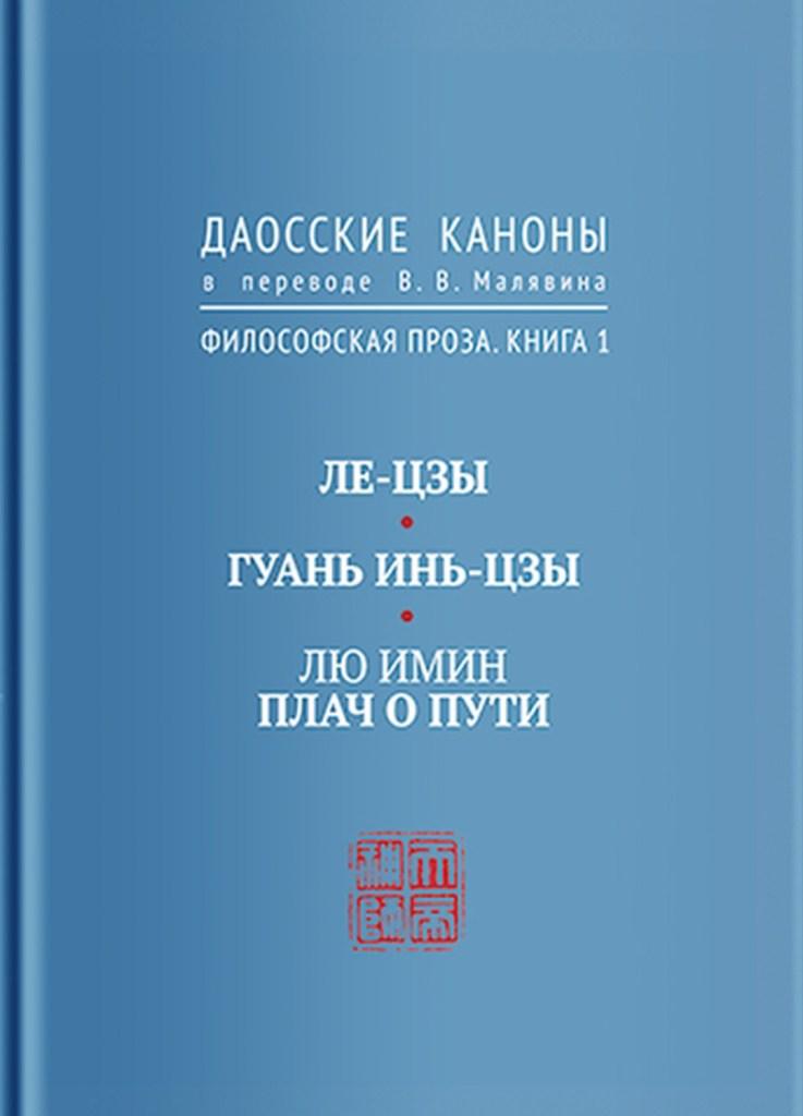 «Даосские каноны. Философская проза. Книга 1. Ле-цзы. Гуань Инь-цзы. Лю Имин. Плач о пути» — Владимир Малявин, 2017г.