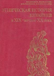 «Этническая история китайцев в XIX — начале XX в» — Владимир Малявин, 1993г.
