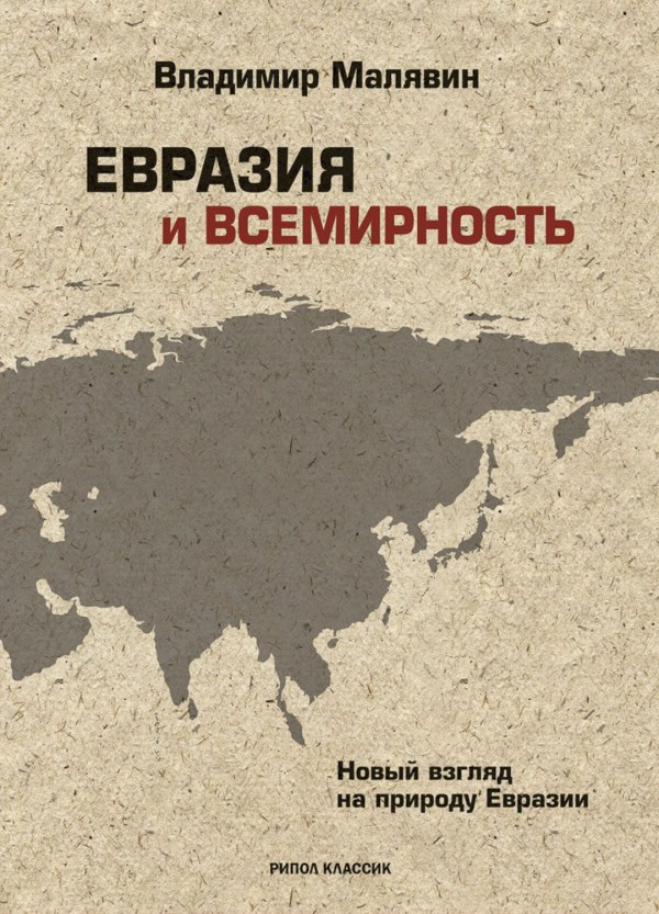 Книга: «Евразия и Всемирность» — Владимир Малявин, 2015 г.