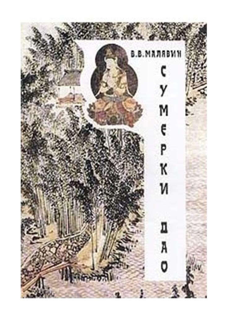 Книга: «Сумерки Дао. Культура Китая на пороге Нового времени.» — Владимир Малявин, 2019г.