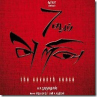 7am-Arivu-audio