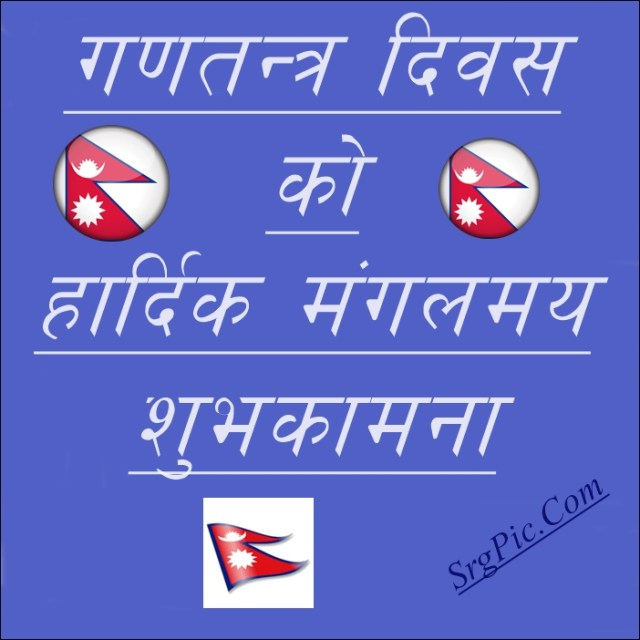 wishes image in nepali
