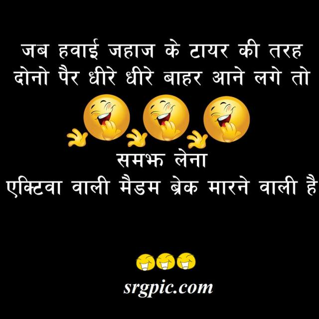 hindi-joks-images-3-funny-shayari-in-hindi-images-download