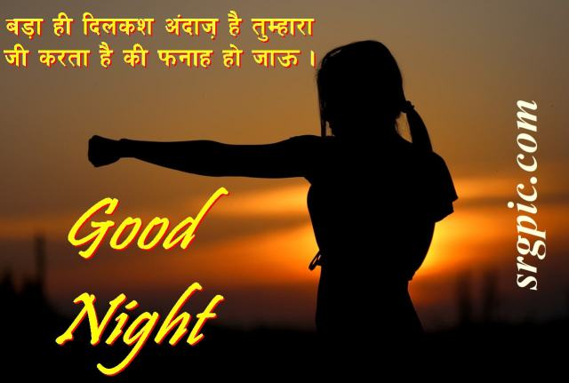 good-night-images-with-sad-shayari-karate