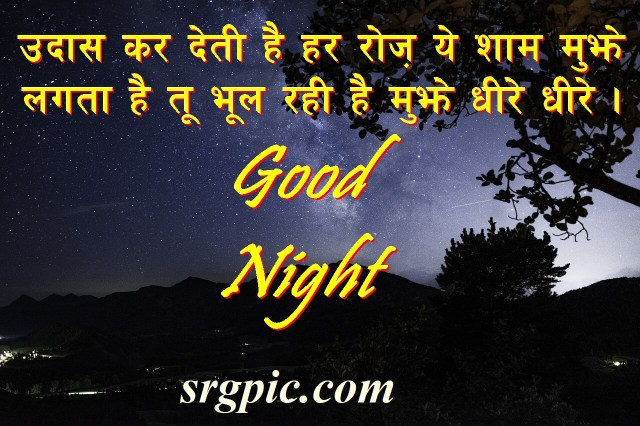 good-night-images-with-sad-shayari-sky