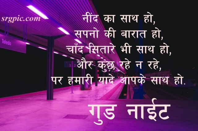 heart-touching-good-night-quotes-for-friend-in-hindi-11