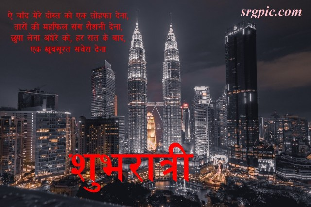 heart-touching-good-night-quotes-for-friend-in-hindi-14