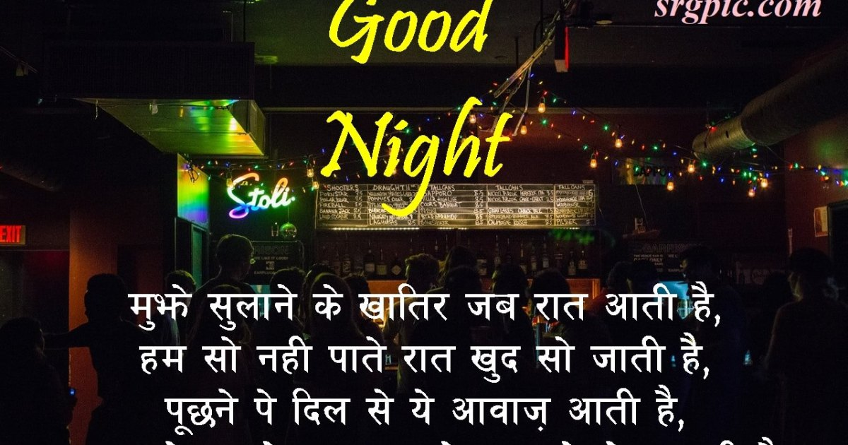 heart-touching-good-night-quotes-for-friend-in-hindi-16