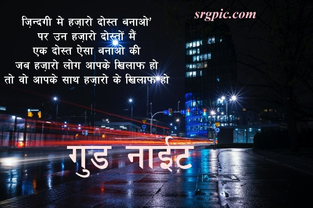 heart-touching-good-night-quotes-for-friend-in-hindi-9