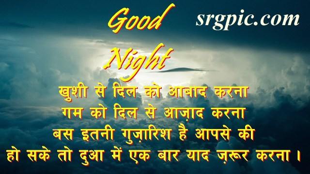 sky-good-night-images-with-shayari