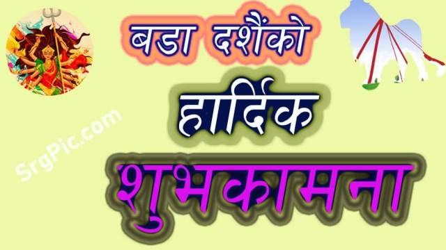 happy-dashain-new-image-in-nepali