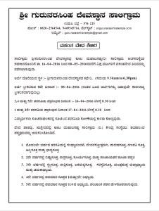 Vasantha Veda Shibira
