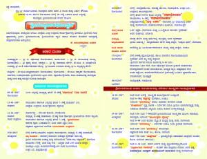 gurunasimha-invitation-2017-jpg-2