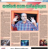 SrinivasMohan_Manorama_Article