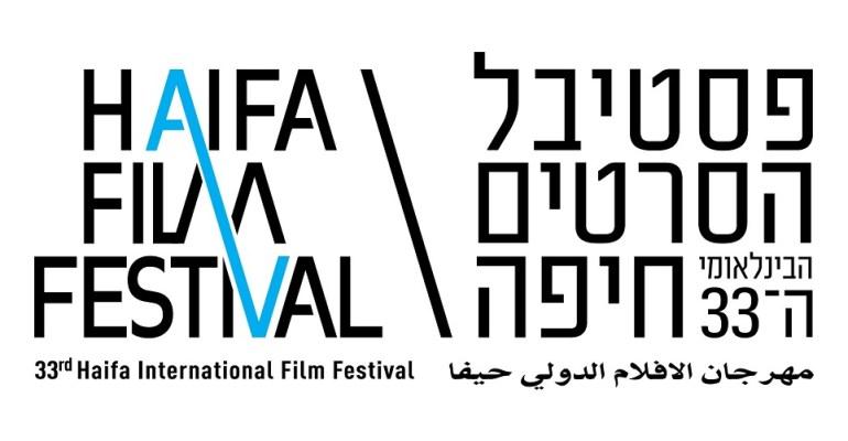 מה לראות בפסטיבל הקולנוע של חיפה? מדריך סריטה