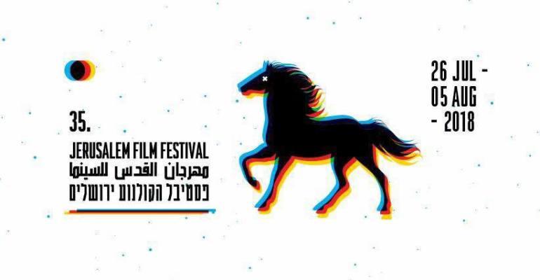 מה לראות בפסטיבל הקולנוע של ירושלים 2018