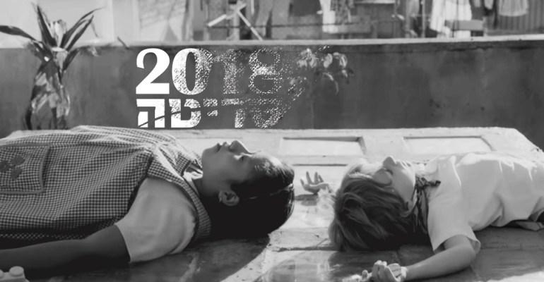 סיכום 2018: מגמות השנה בקולנוע ומשמעותן