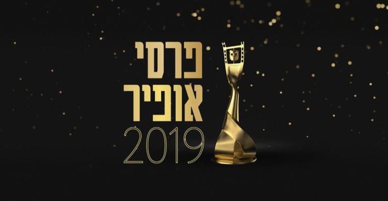 פרסי אופיר 2019: רשימת המועמדים המלאה