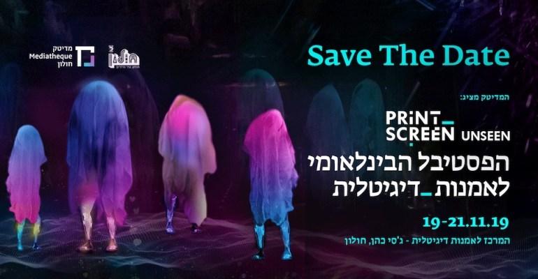 פסטיבל פרינט סקרין 2019 יקרין שתי קלאסיקות אייטיז