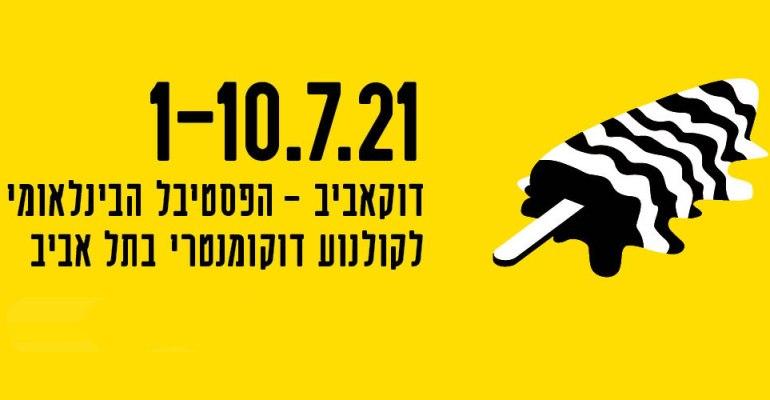 פסטיבל דוקאביב 2021: המלצות ואזהרות