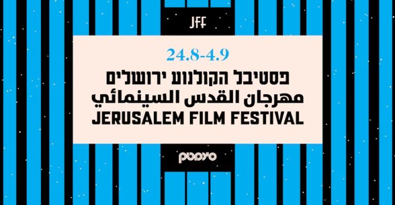 מתכוננים אל פסטיבל הקולנוע ירושלים 2021