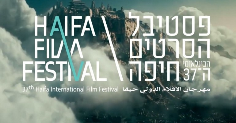 פסטיבל חיפה 2021: המלצות ואזהרות