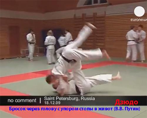 дзюдо_путин