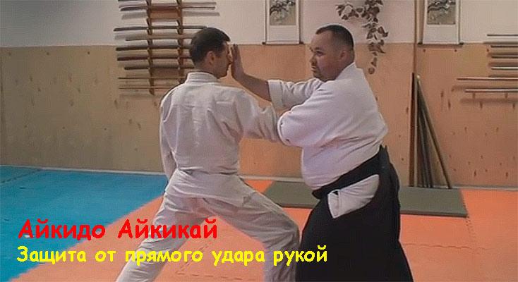 айкидоайкикай_защита