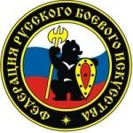 русское боевое искусство федерация