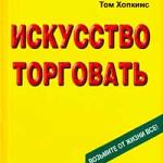 Лучшая книга про продажи