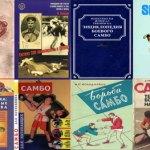 Книги по Самбо