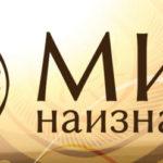 «Мир наизнанку» с Дмитрием Комаровым