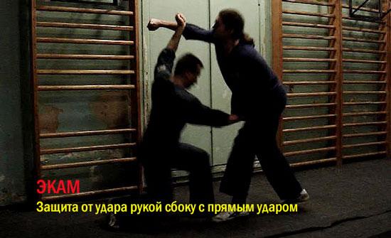 Экам защита от удара рукой сбоку с прямым ударом