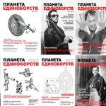 Журнал <b>«Планета Единоборств»</b> все выпуски 2009 — 2013 (15 выпусков)