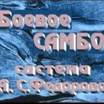 Боевое самбо. Система А. С. Фёдорова 2 [2007, Боевое самбо, DVDRip, RUS] (Видеоурок)