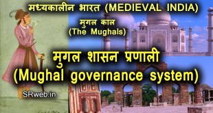 मुगल शासन प्रणाली (Mughal governance system) मुगल कालीन भारत (India During the Mughals)