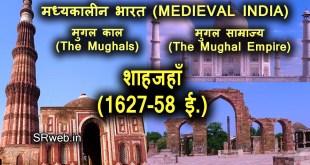 शाहजहाँ | मिर्जा शाहब-उद-दीन बेग मुहम्मद खान खुर्रम (1627-58 ई.) Shahjahan | Mirza Shahab-ud-din Baig Muhammad Khan Khurram