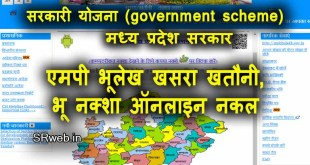 एम पी भूलेख MP Bhulekh naksha mp land record
