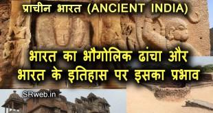भारत का भौगोलिक ढांचा और भारत के इतिहास पर इसका प्रभाव (Geographical Setting of India and its Effects on History of India)