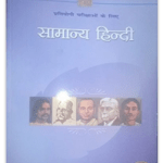 SSC Notes : Lucent Samanya Hindi Pdf free download