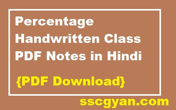 Percentage Handwritten Class PDF Notes in Hindi
