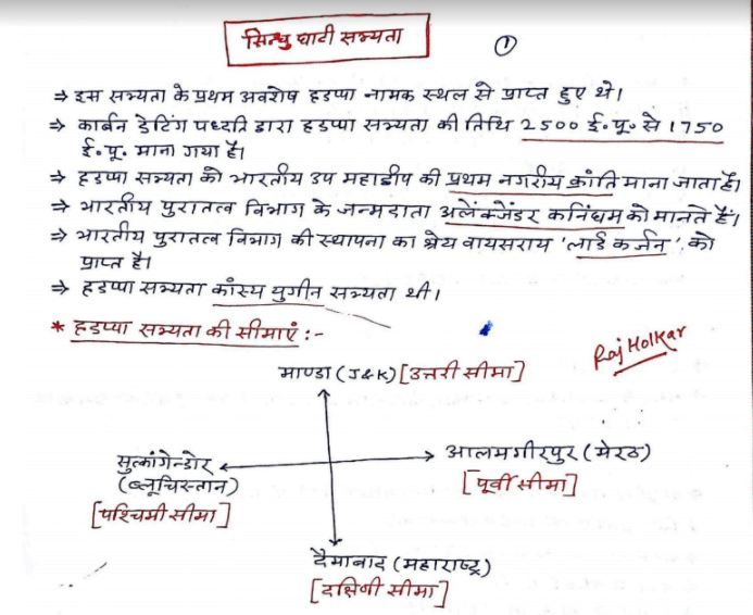 Ancient History Handwritten Notes PDF in Hindi