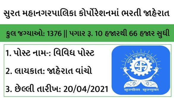 (SMC) Surat Municipal Corporation Recruitment 2021 for 1376 Various Posts