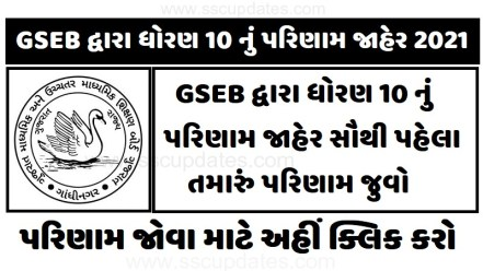 GSEB SSC Result Declared 2021 @gseb