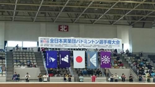 全日本実業団バドミントン大会①
