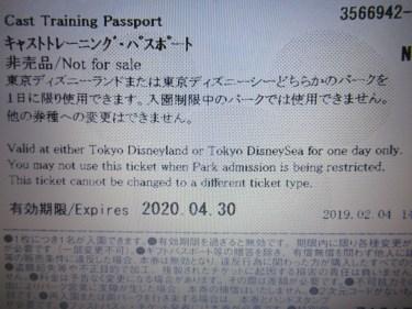 ディズニー「キャストトレーニングパスポート」は禁断の券種⁉