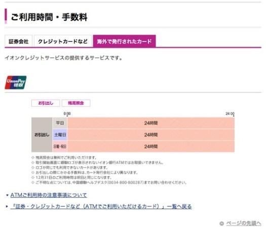 ご利用時間 手数料 海外で発行されたカード |ATM|イオン銀行