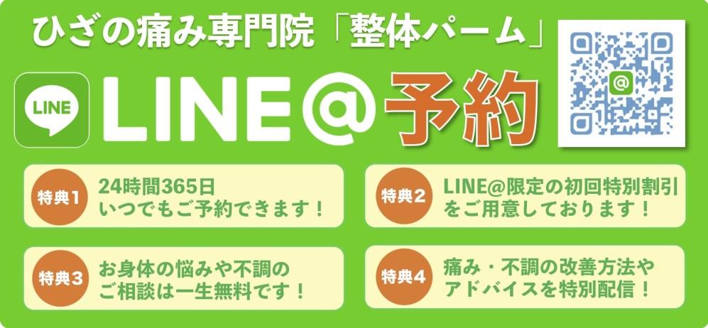 LINE@予約